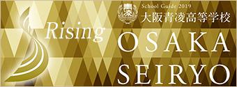 大阪青凌高校